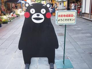 水前寺公園くまモン.JPG