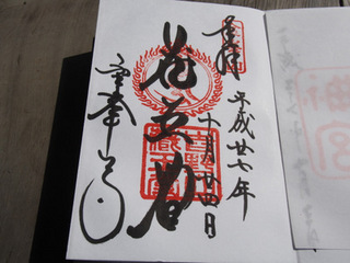 金峯山寺御朱印.JPG