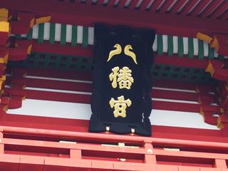 鶴岡八幡宮6.JPG